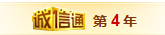 诚信通第4年
